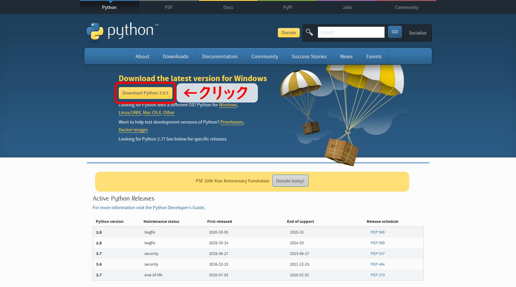pythonのダウンロードページ