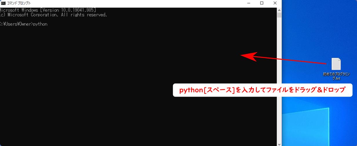 初めてのプログラミングの実行