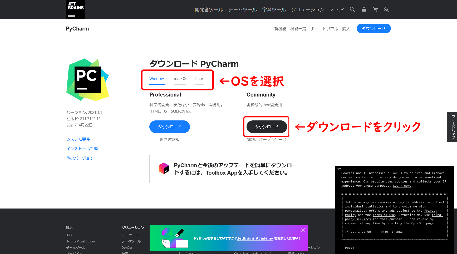 PyCharmのダウンロード画面