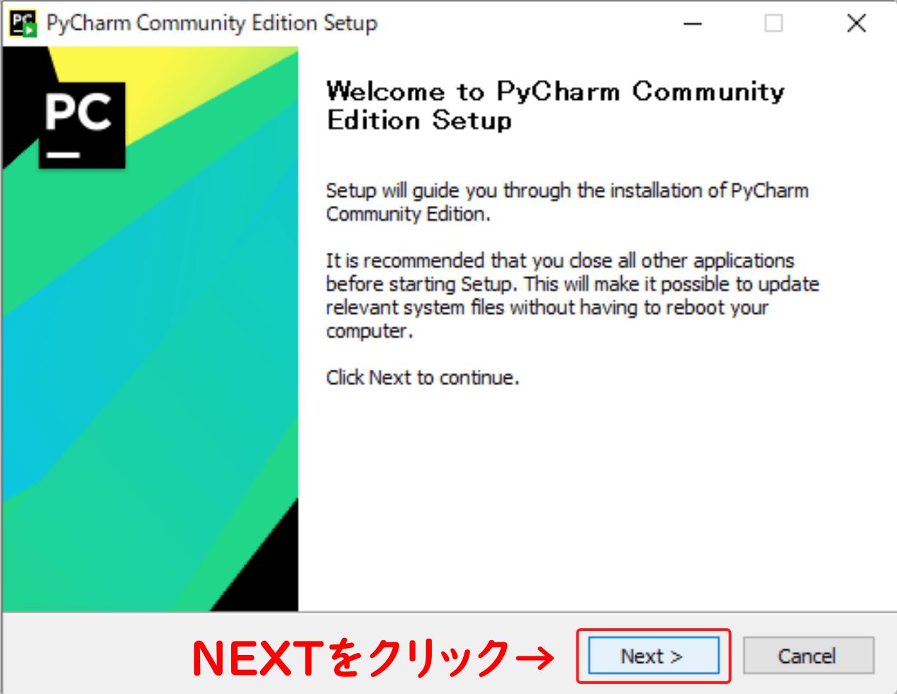 PyCharmのインストール画面