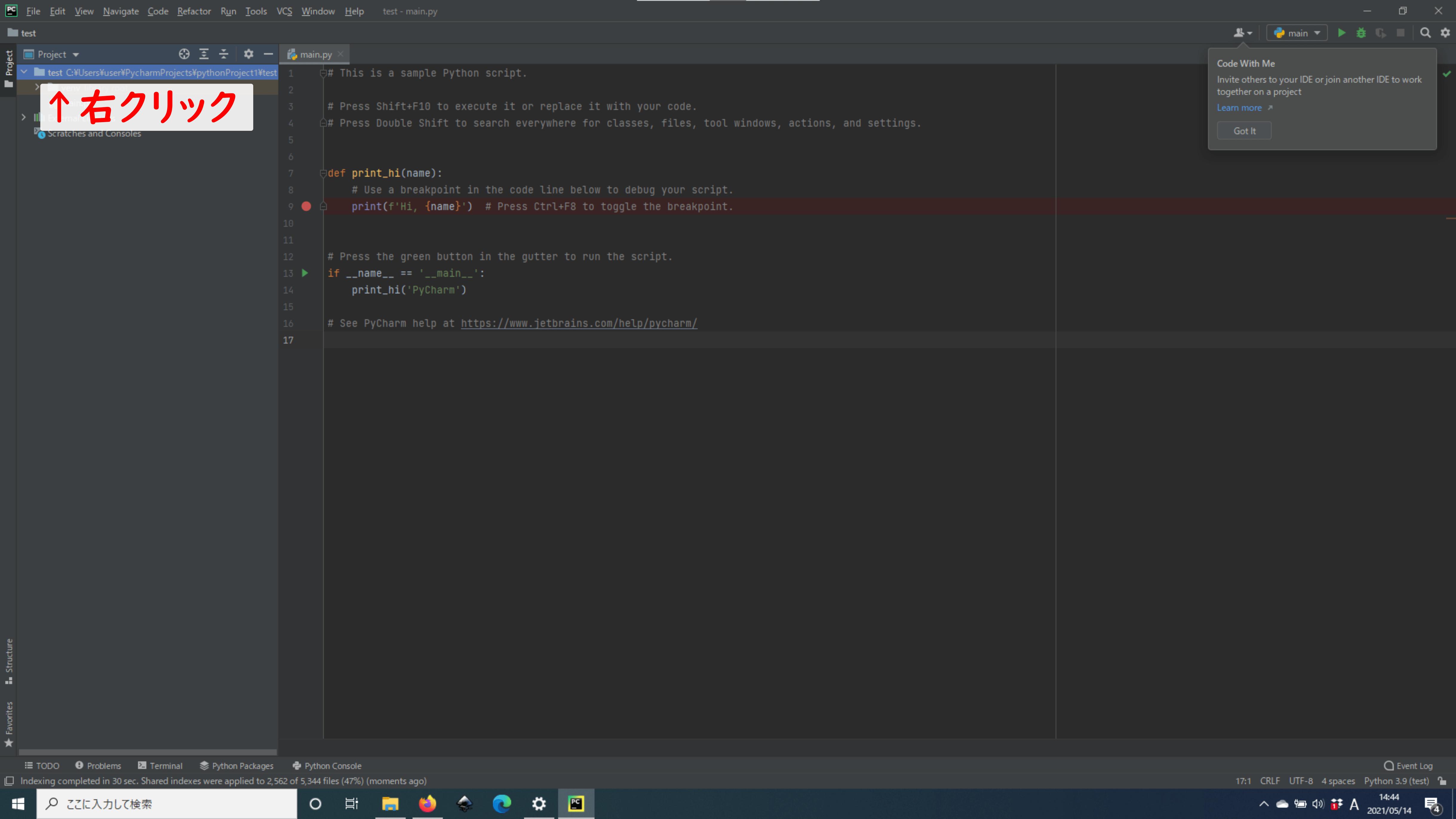 プログラムファイルを作成