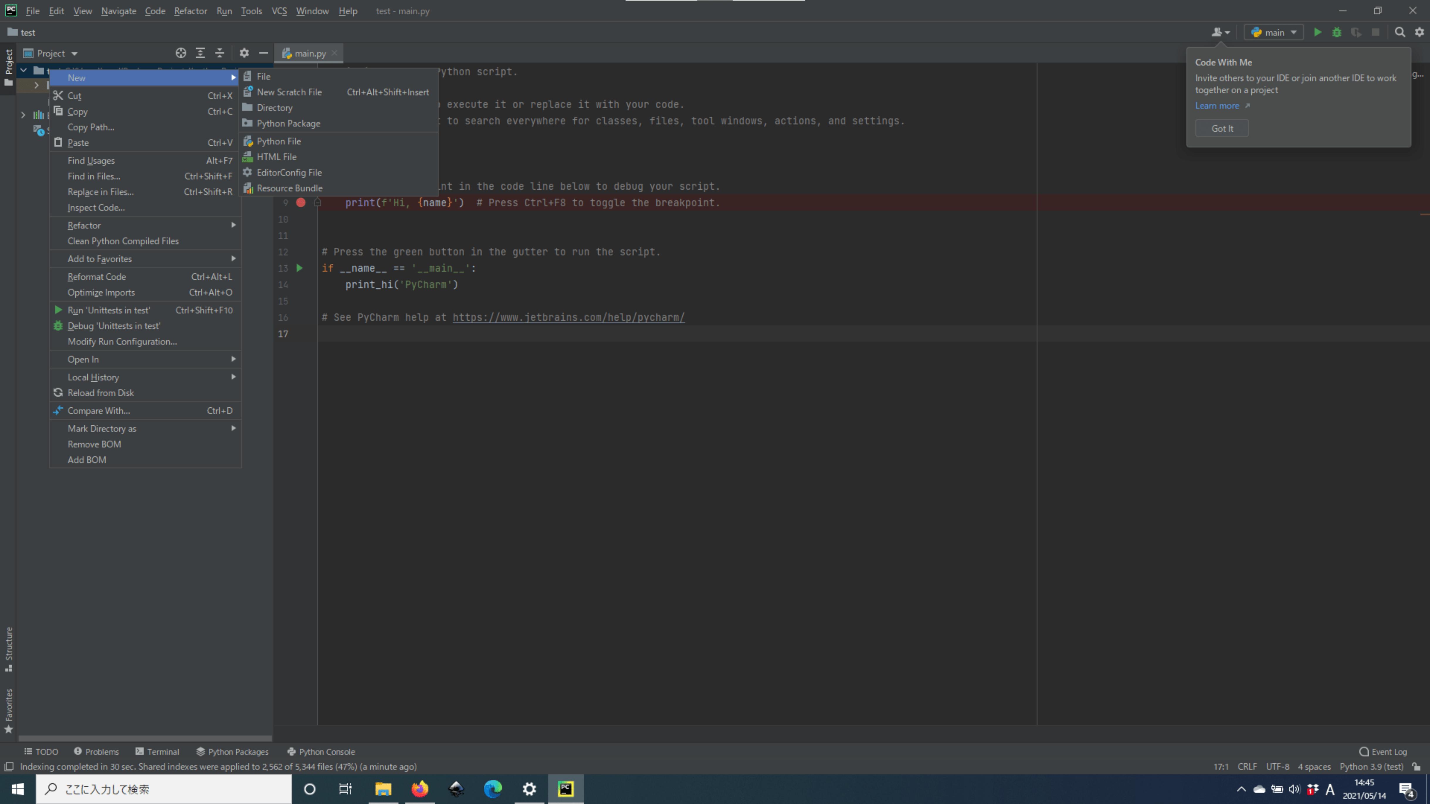 プログラムファイルを作成2