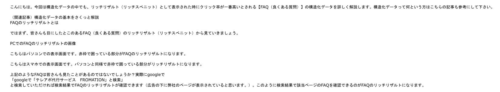 OCR処理画像01